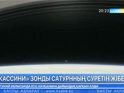 «Кассини» зонды Сатурнның суретін жіберді