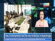 20:00 Басты ақпарат (27.04.2017)