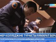 Қарағандыдағы Тәттімбет атындағы өнер колледжіне тұрақты ғимарат берілді