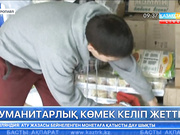Солтүстік Қазақстан облысына Астанадангуманитарлық көмек жетті