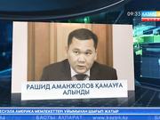 «Азаматтарға арналған үкімет» мемлекеттік корпорациясы басқармасы төрағасының орынбасары Рашид Аманжолов қамауға алынды