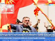 Македонияда шерушілер парламент ғимаратына басып кірді