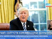 Трамп: Солтүстік Кореяның дролық бағдарламасына қатысты тайталас әскери жанжалға ұласуы мүмкін
