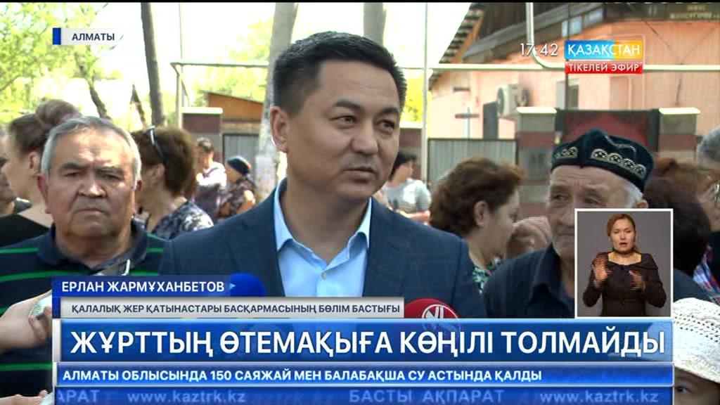 Алматы тұрғындарының мемлекет ұсынған өтемақыға көңілі толмайды