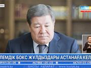 Әлемдік бокс жұлдыздары Астанаға келеді