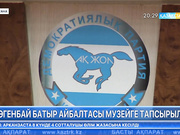 Бөгенбай батыр айбалтасы музейге тапсырылды