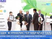 Бүгін Астанада үздік журналистер марапатталды