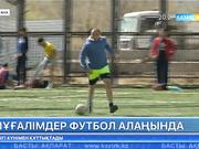 Астанадағы №4 мектептің 110 жылдығына орай футболдан республикалық турнир ұйымдастырылды