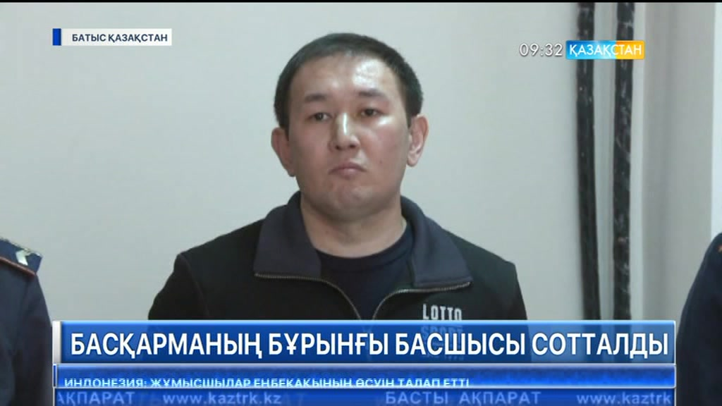 Батыс Қазақстан облыстық Спорт басқармасының бұрынғы басшысы Тимур Шаяхметов бас бостандығынан айырылды
