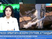 «SpaceX» компаниясы орбитаға әскери спутник аттандырды
