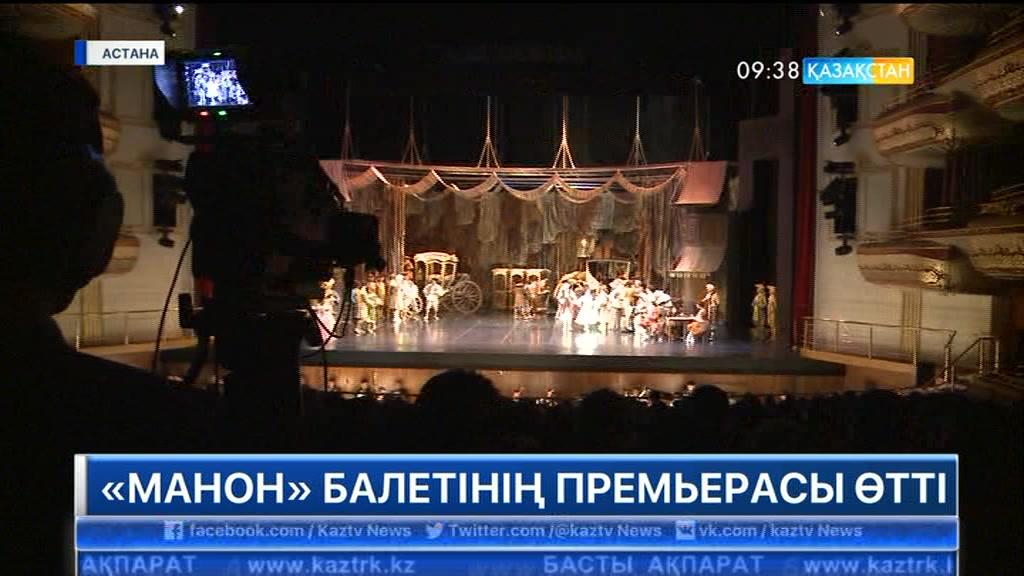 «Астана Опера» театрында «Манон» балетінің премьерасы өтті