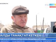 Батыс Қазақстан облысының Ақсуат ауылында қорадағы уақ малды белгісіз жыртқыш тамақтап кеткен