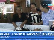 Индонезияда әлемдегі ең кәрі адам қайтыс болды