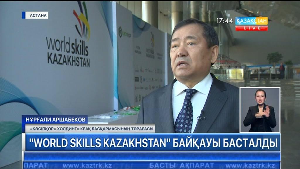 Елордада «World Skills Kazakhstan» байқауы басталды
