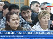 Көкшетауда әріптесін өлтірген Жәнібек Баймурзинге қатысты сот процесі басталды
