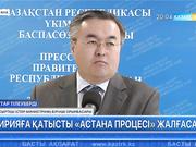 Елордада Сирия мәселесі бойынша «Астана процесінің» кезекті отырысы өтеді