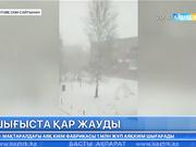 Шығыс Қазақстан облысында бірнеше қаланың көшелері қар астында қалды