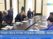 Д.Трамп пен В.Путин телефон арқылы сөйлесті
