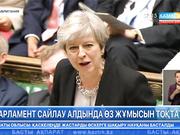 Бүгін Ұлыбритания парламенті өз жұмысын тоқтатты