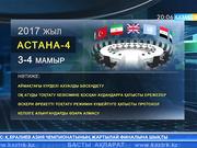 20:00 Басты ақпарат (03.05.2017)