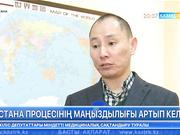Астана процесінің маңыздылығы артып келеді