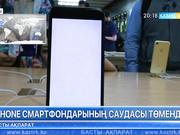 iPhone смартфондарының саудасы төмендеп кетті