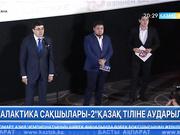 «Галактика сақшылары-2» фильмі қазақ тіліне аударылды