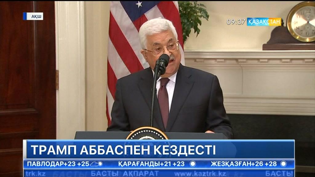 Трамп: Палестина мен Израиль бір-біріне қарсы зорлыө-зомбылықты тоқтатуы тиіс