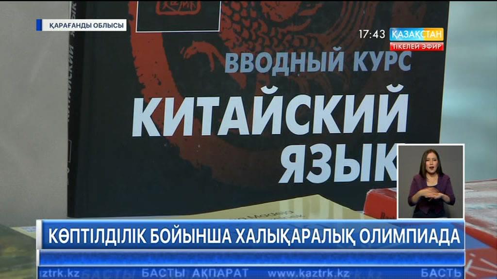 Қарағанды мемлекеттік университетінде көптілділік бойынша халықаралық олимпиада басталды