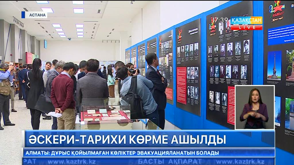 Астанадағы Ұлттық музейде әскери-тарихи көрме ашылды