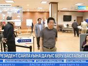 Оңтүстік Кореяда президенттік сайлауға алдын ала дауыс беру басталды
