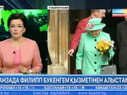 20:00 Басты ақпарат (04.05.2017) (Толық нұсқа)