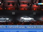 Электромобильдер шығаратын «Тесла» компаниясының табысы екі еселенді