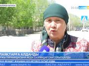Қызылордада 52 адам «Финстатус» компаниясының өкілдеріне алданған