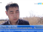 Астанада саяжай тұрғындары үйлерінен күштеп қуылып жатыр