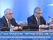 Астана процесінің төртінші кезеңі аяқталды