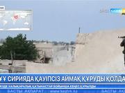 Астана процесінде қабылданған шешімді БҰҰ Бас хатшысы қолдады