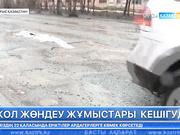Шығыс Қазақстанда жол жөндеу жұмыстары кешігуде