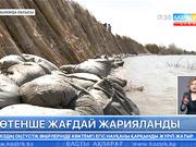 Сырдарияның суы көтеріліп, бірнеше ауданда төтенше жағдай жарияланды