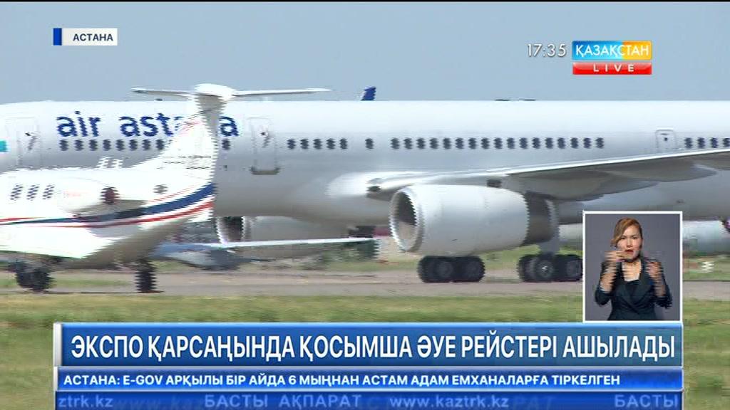 ЭКСПО қарсаңында қосымша әуе рейстері ашылады
