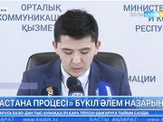 Нұрсұлтан Ахмедия: Астана процесі - бүкіл әлем назарында