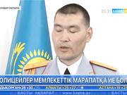 Павлодарлық өжет полицейлерге мемлекеттік марапат тапсырылды