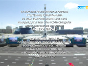 ҚР Қарулы күштерінің құрылғанына 25 жыл толуына және 1941-1945 жылдардағы Ұлы Отан соғысындағы Жеңіс мерекесіне арналған әскери парад (Толық нұсқа)