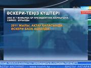 Қазақ әскери-теңіз күштерінің құрамында 3000 адам және 14 кеме бар