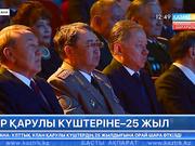 Елбасы ҚР Қарулы Күштерінің 25 жылдығына арналған мерекелік концертке қатысты
