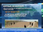 Құрлық әскерлері 2009 жылдың 20 сәуірінде Президент Жарлығымен құрылды