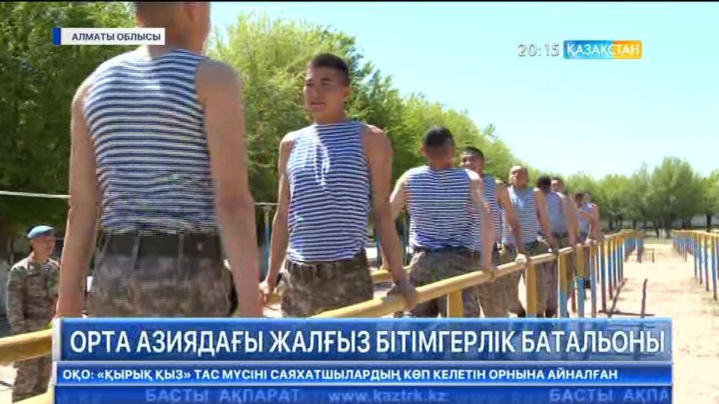 «Қазбат» - Орта Азиядағы жалғыз бітімгерлік батальоны