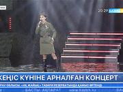 Бүгін Астанада Жеңіс күніне арналған концерт өтті