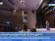 Астанадағы Республикалық оқушылар сарайы қайырымдылық концертін өткізді