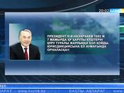 Нұрсұлтан Назарбаев 1992 жылы 7 мамырда Қазақстан Қарулы Күштерін құру туралы Жарлыққа қол қойды